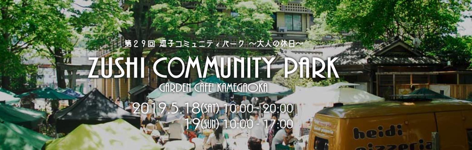 逗子コミュニティパークが2019年5月18日(土)・19日(日)に開催されます。地元のフードや音楽を堪能できます。