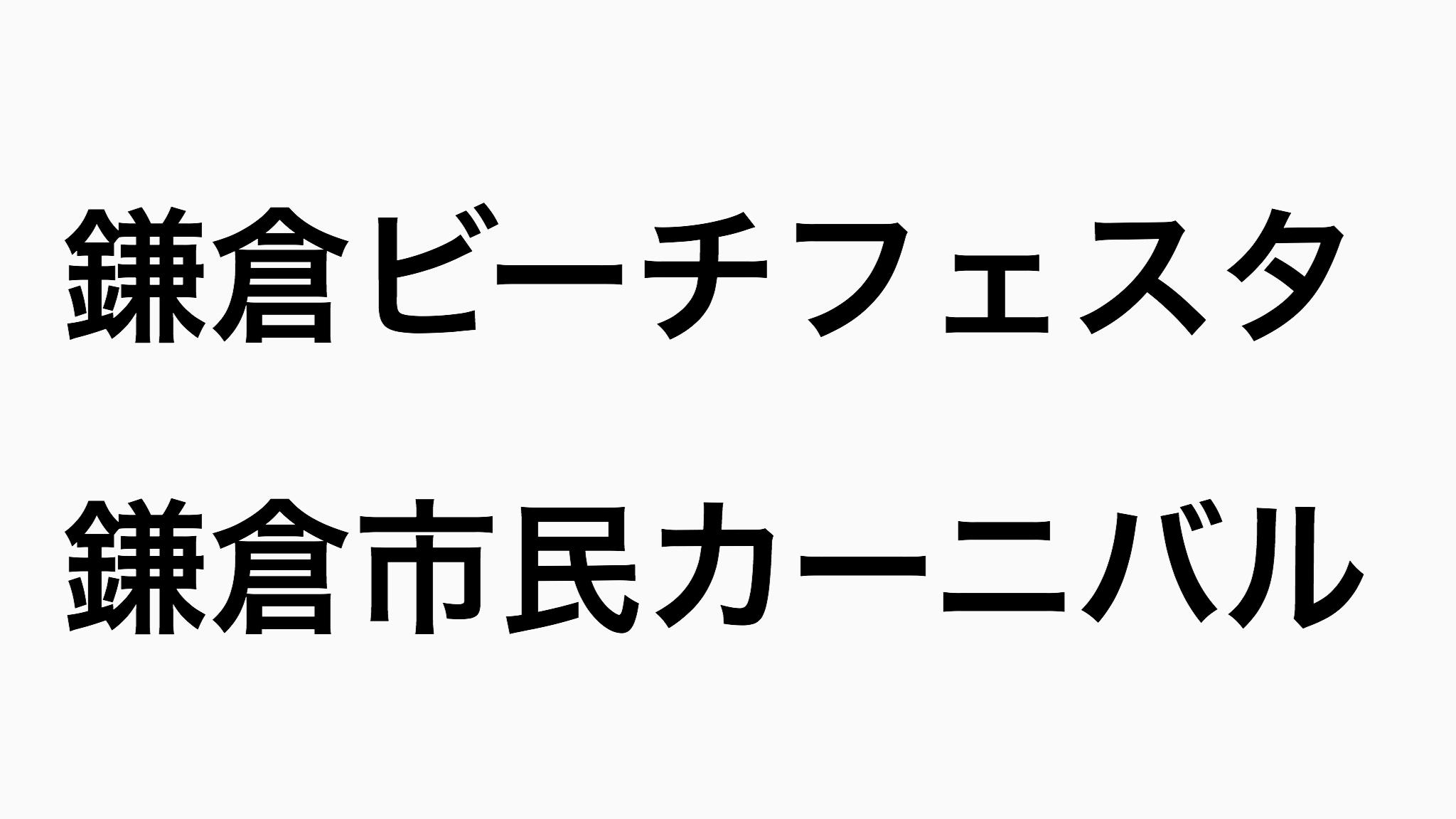 【2019年】鎌倉ビーチフェスタが開催します。フラダンスやパレードを堪能しよう。