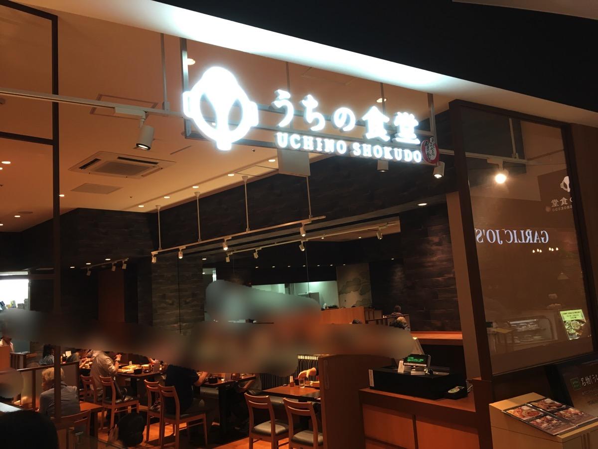 【藤沢】テラスモールに「うちの食堂」がオープン!!かなりリーズナブルでした。