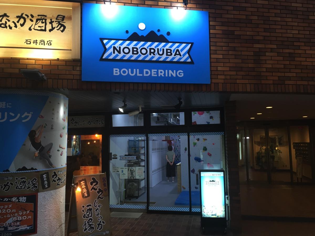 茅ヶ崎駅南口にNOBORUBAっていうボルダリングができている。詳細を調べてみた。