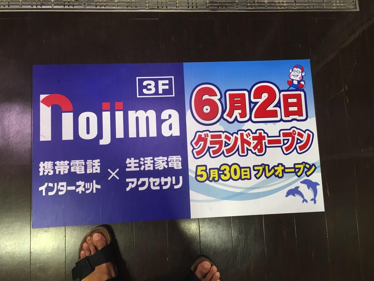 【茅ヶ崎】イオンスタイル湘南茅ヶ崎にnojima電気ができるみたい。