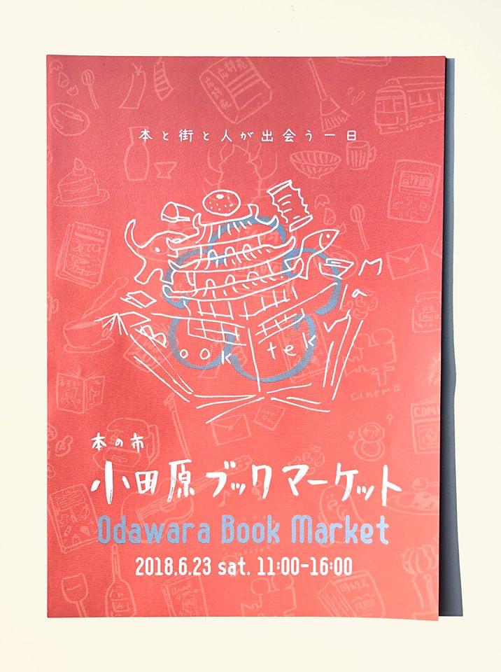小田原ブックマーケットが2018年6月23日(土)に開催されます。街に小さな本屋さんがたくさん登場します。