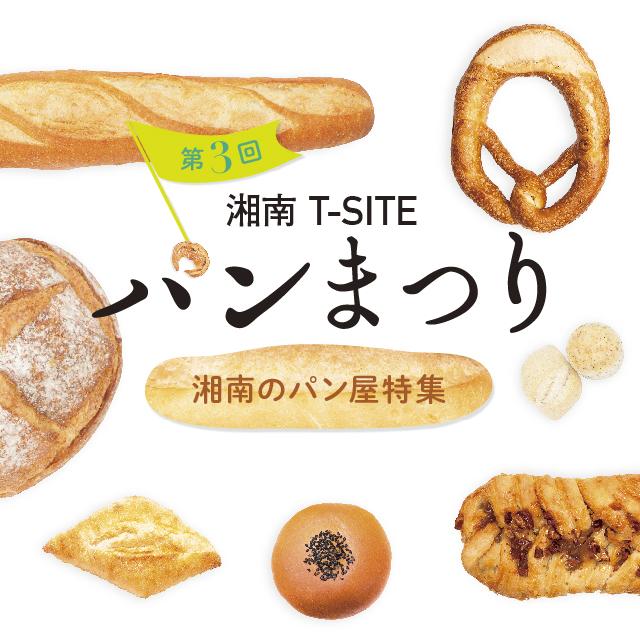 「第3回 湘南T-SITE パンまつり」が2018年5月26日(土)・27日(日)に開催。地域のパン屋さんを探しに行こう。