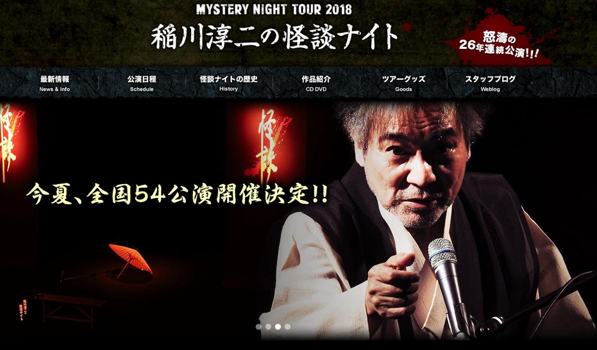 【小田原】稲川淳二さんの怪談ナイトが9月7日に小田原市民会館であるみたい。