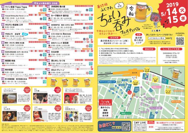 【藤沢】第18回ふじさわちょい呑みフェスティバルは2019年11月12,13日に開催!!飲み歩きましょう