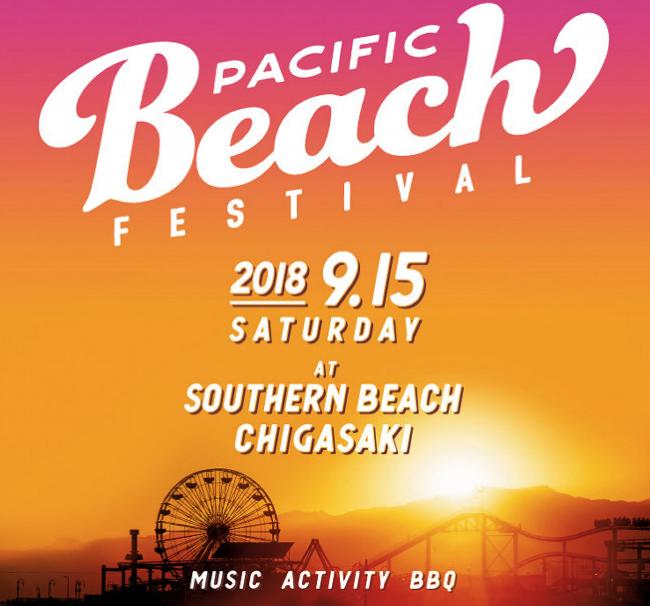 【茅ヶ崎】PACIFIC BEACH FESTIVALがサザンビーチで2018年9月15日(土)に開催