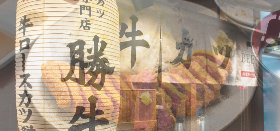 牛カツ専門店「京都勝牛」が鎌倉駅西口にオープンします。シークレットイベントもあるらしい。