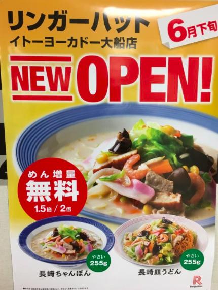 【鎌倉】リンガーハット イトーヨーカドー大船店が2018年6月28日(木)にオープンするみたい。