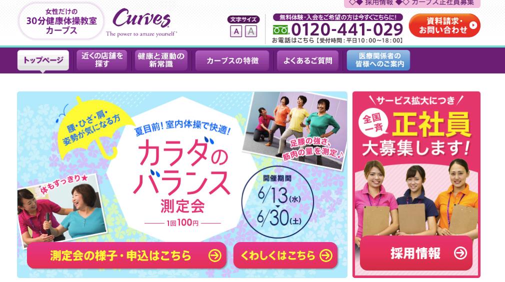 【寒川】カーブスCURVES寒川岡田店がオープンしたみたい。女性限定の体操教室。