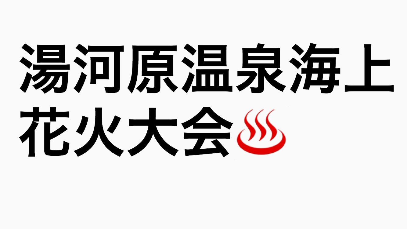 【2018年】湯河原の花火大会は7/16月,8/3金,10/27土の3日間開催予定です。