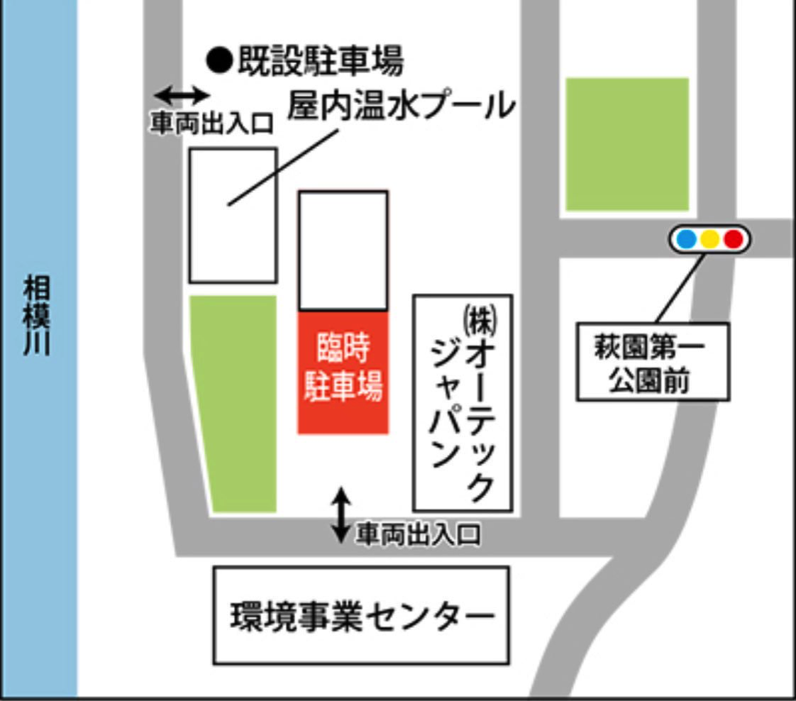 茅ヶ崎市温水プールに臨時駐車場があるらしい。オーテックジャパンさんが提供してくれたみたい。