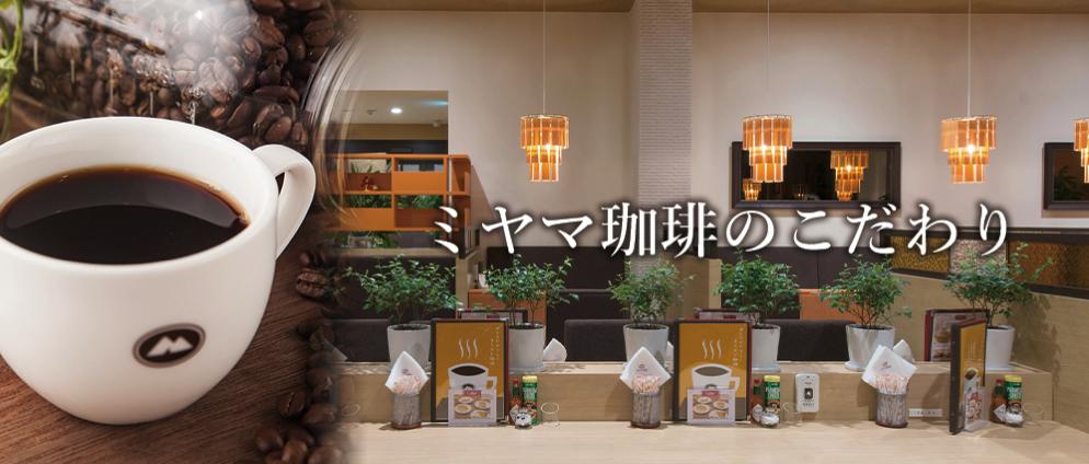 【鎌倉】ミヤマ珈琲 大船駅前店にオープン!!