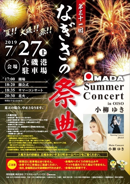 【2019年】大磯町花火大会は7月27日(土)に開催予定。