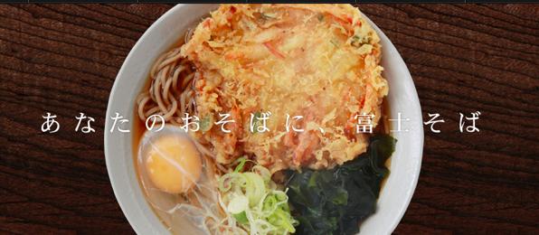 藤沢駅南口に富士そば 藤沢店が2018年8月下旬にオープンするみたい