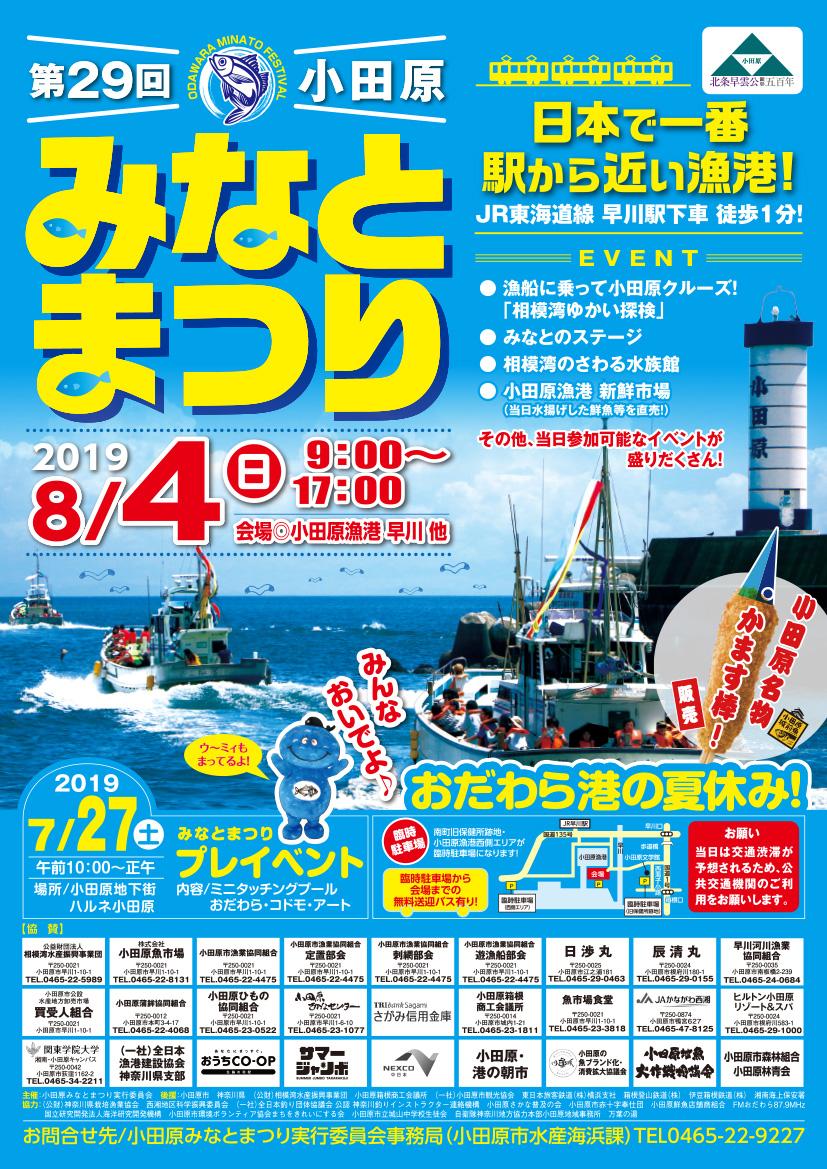 第29回小田原みなとまつりが2019年8月4日(日)に開催されます。子供が遊ぶイベントが大漁です。