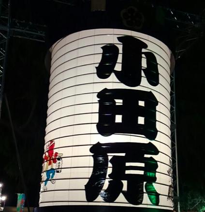 「小田原ちょうちん夏まつり」が2019年7月27日(土)・28日(日)に開催予定。