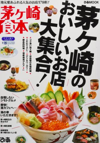 茅ヶ崎の美味しいお店が直ぐに分かる茅ヶ崎食本が出ました。インスタ映えするお店も掲載!!