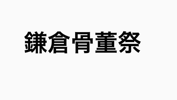 第18回鎌倉骨董祭は2019年7月13日・8月24日に開催されるようです。