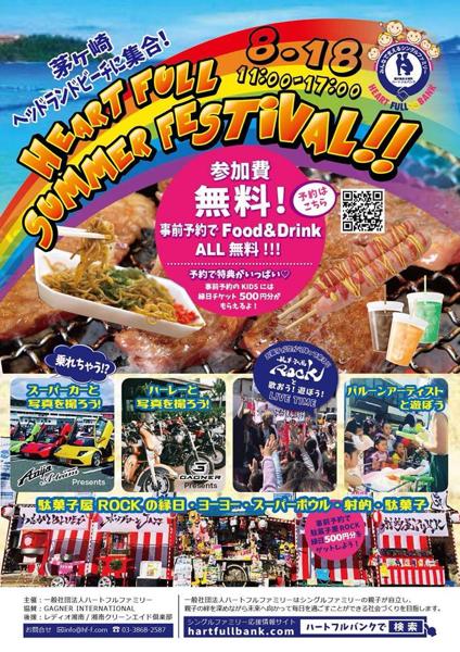 2019年8月25日(日)茅ヶ崎裏パークで「ハートフルサマーフェスティバル」が開催されます。駄菓子屋ROCKも出演