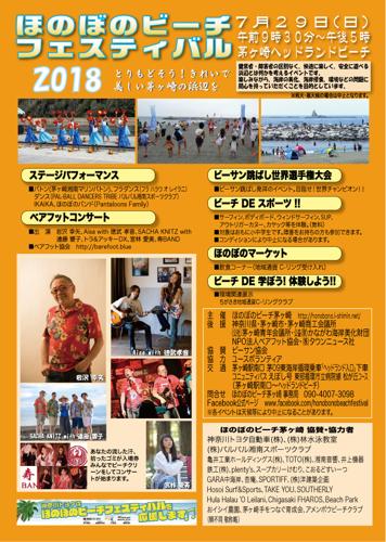 ほのぼのビーチフェスティバル2018は7月29日(日)に開催予定でしたが、台風のため中止とのことです。