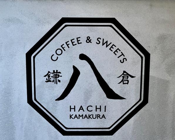 【鎌倉】HACHI鎌倉が小町通りにオープン!!抹茶のバームクーヘンが美味しそう