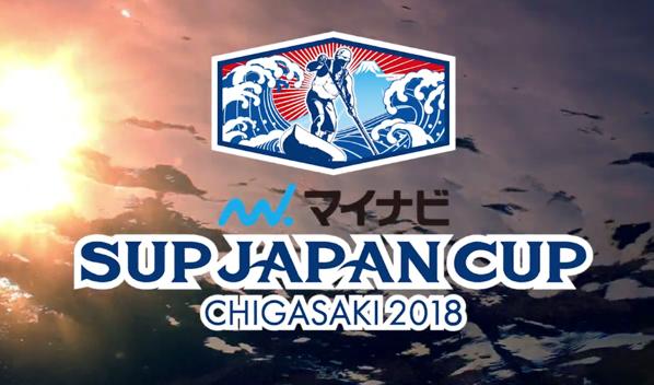 SUPジャパンカップ 茅ヶ崎2018が9月15-17で開催!!茅ヶ崎で開催される世界大会です。
