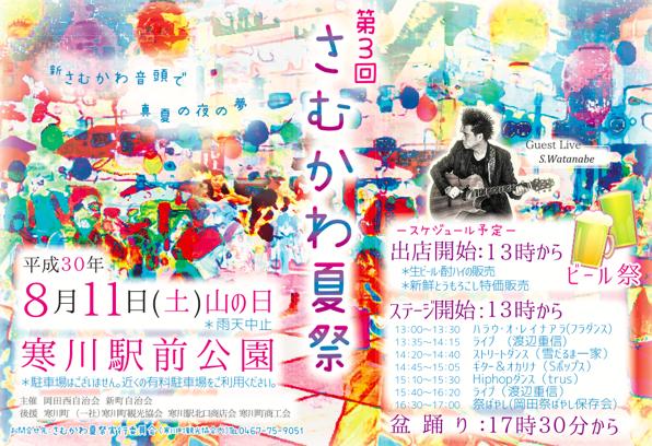【寒川】「さむかわ夏祭」は2019年8月11日(日・山の日)寒川駅前公園で開催されます。