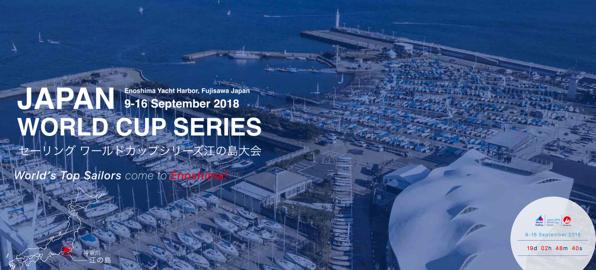 【藤沢】2018セーリングワールドカップシリーズ江の島大会が9月に開催、その前日8日(土)にウエルカムフェスティバルが行われる。