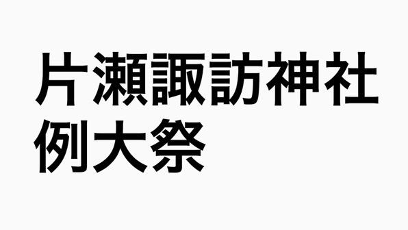 【藤沢】片瀬諏訪神社例大祭 が2019年8月下旬に開催!!浜降りや神輿渡御は27日早朝より