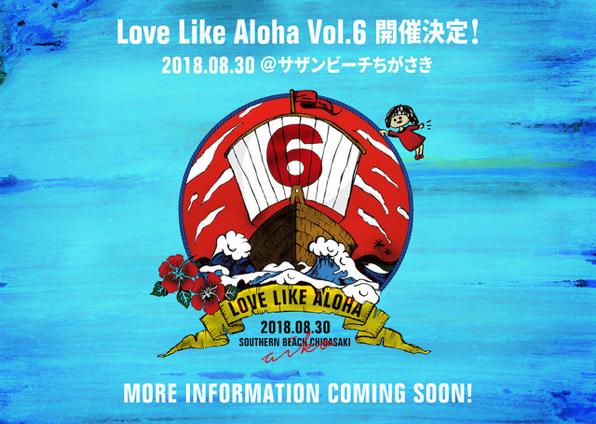 【茅ヶ崎】aikoがサザンビーチに帰ってくる!!無料ライブ「Love Like Aloha」は2018年8月30日(木)開催。