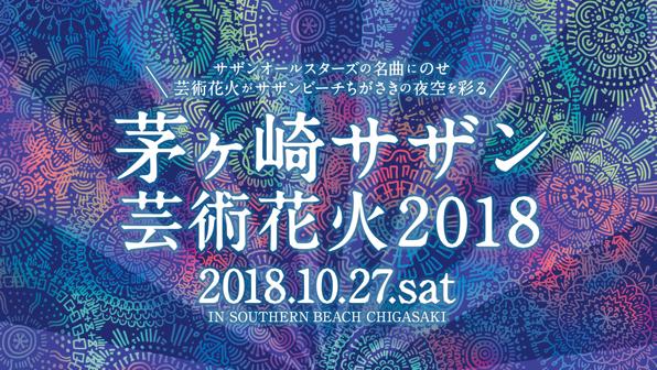 「茅ヶ崎サザン芸術花火2018」がサザンビーチちがさきにて2018年10月27日に開催予定。サザンオールスターズの名曲で花火を鑑賞しよう。