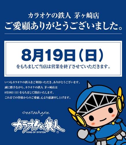 エメロード通りにある「カラオケの鉄人 茅ヶ崎店」が2018年8月19日(日)で閉店してしまうらしい