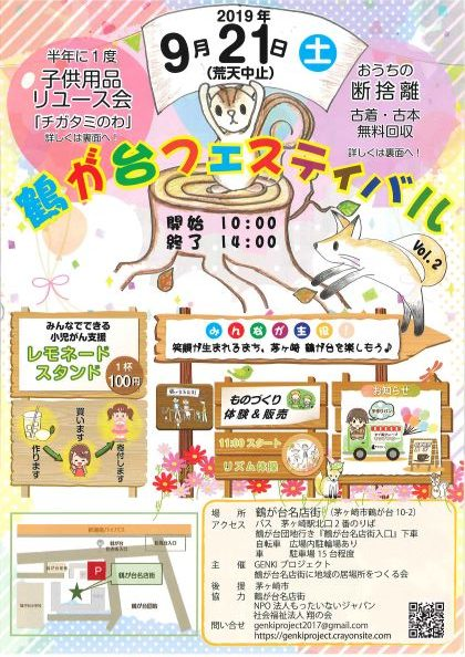 【茅ヶ崎】鶴が台フェスティバルvol.2 は2019年9月21日(土)開催予定!!大人も子供も楽しめるイベント。