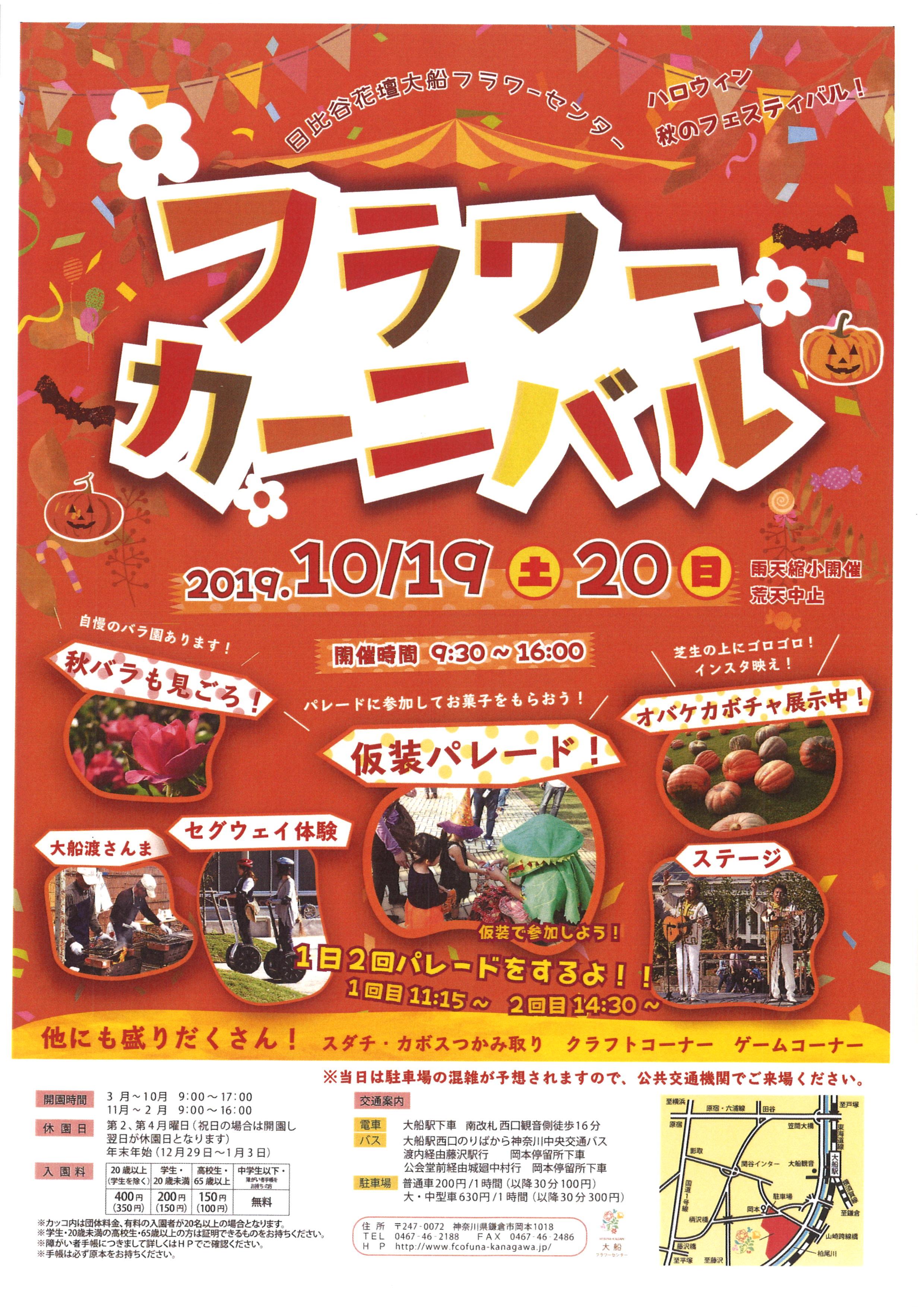 【鎌倉】フラワーカーニバルが大船で2019年10月19,20日に開催されます。おばけかぼちゃはすでに展示中。