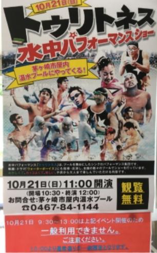 「トゥリトネスショー」が屋内温水プールにやってきます。観客を巻き込んだパフォーマンスは必見