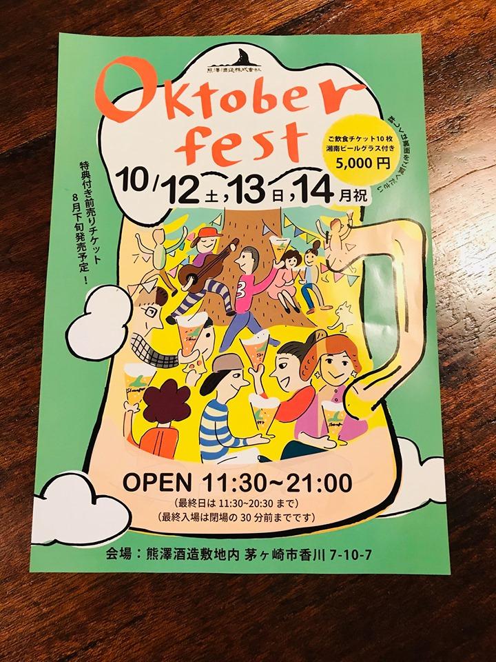 【茅ヶ崎】熊澤酒造オクトーバーフェストが2019年10月6,7,8日の3日間で開催予定。