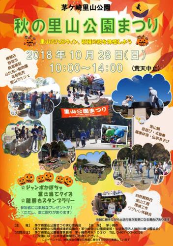 【茅ヶ崎】秋の里山公園まつりが2019年10月27日(日)に開催されます。ハロウィンにちなんだイベントもあります。