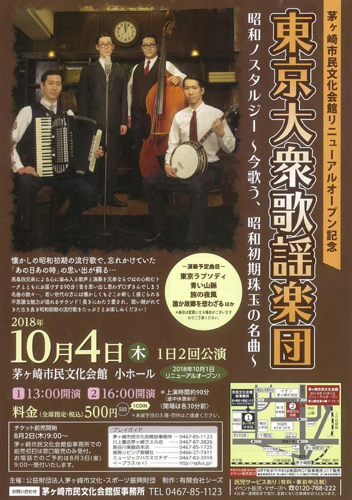 東京大衆歌謡楽団が茅ヶ崎文化会館リニューアルオープンに来るみたい。2018年10月4日