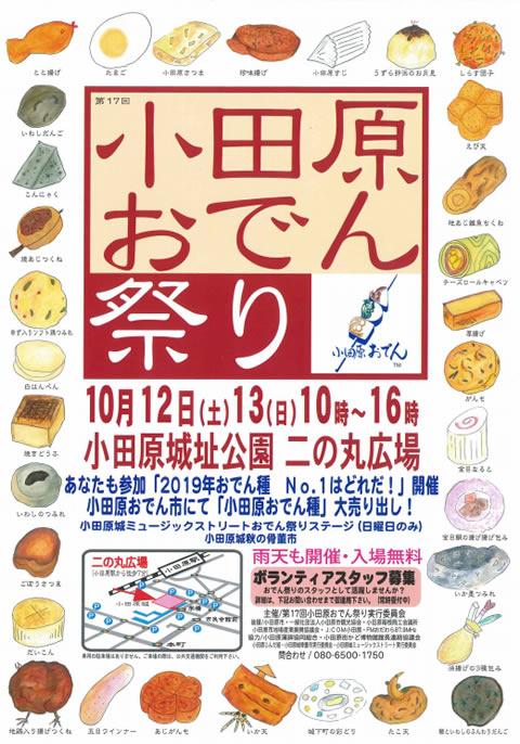 「第16回小田原おでん祭り」が2019年10月12,13日に開催予定。小田原城秋の骨董市も同時開催。