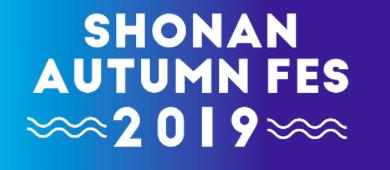 【藤沢】「SHONAN AUTUMN FESTIVAL 2019」が10/19-10/20に辻堂海浜公園にて開催。魅力的なアーティストが登場しますよ。