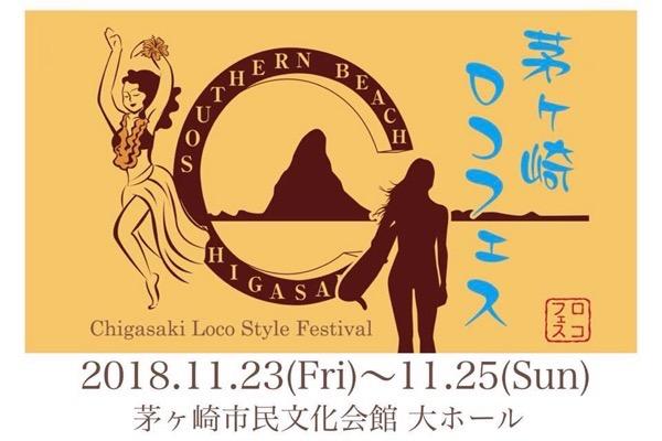 茅ヶ崎ロコスタイルフェスティバルが市民文化会館で初開催!!