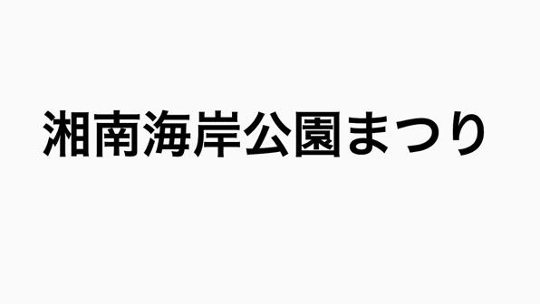 【藤沢】第10回湘南海岸公園まつりは2019年10月20日(日)開催!!