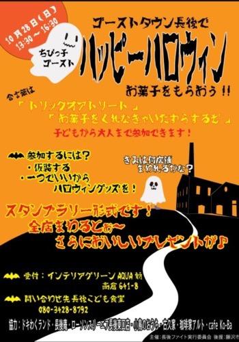 【藤沢】長後でもハロウィンイベントが初開催!!2018年10月28日(日)。