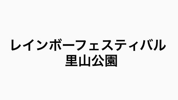 ちがさきレインボーフェスティバルが県立茅ヶ崎里山公園で2019年11月10日に開催予定!!
