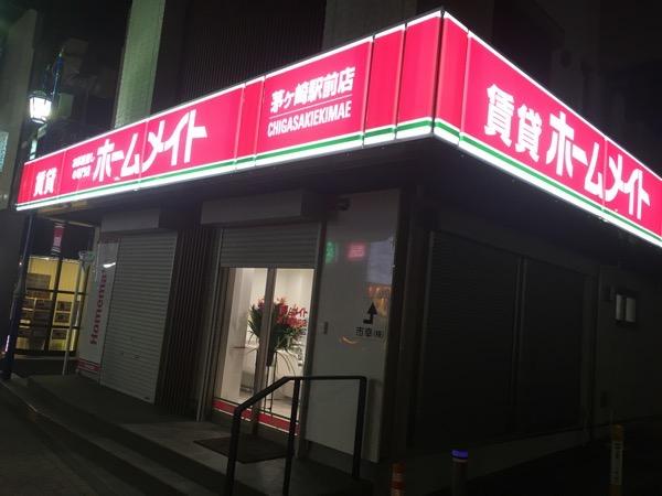 茅ヶ崎駅北口に賃貸ホームメイトができている。