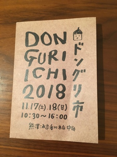 【茅ヶ崎】DONGRI ICHI どんぐり市2018が熊澤酒造で開催されます。とてもおしゃれな店ばかりです。