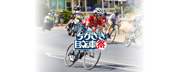 【茅ヶ崎】「ちがさきヴェロ・フェスティバル(自転車祭)」が2019年11月9日に開催予定。今年はイオン茅ヶ崎中央店屋上で開催。