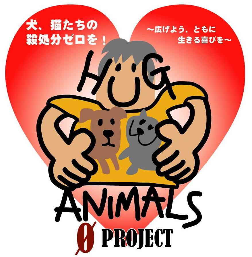 【藤沢】「HUG ANIMALS ! vol.7 2019 AUTUMN」が辻堂海浜公園で11/3,4に開催!!