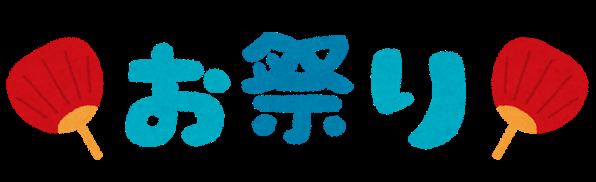 【茅ヶ崎】市民ふれあいまつりは2019年11月3日に開催! キュアホイップ・キュアカスタードがやってくるみたい。