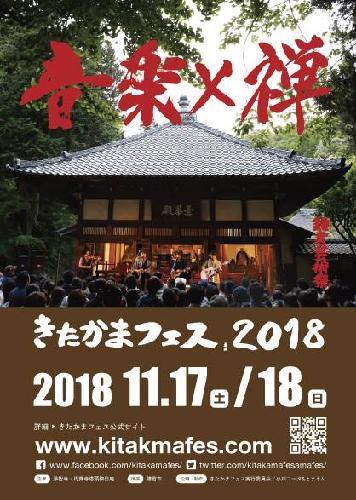 """【鎌倉】""""きたかまフェス""""が2018年11月17,18日の2日間で浄智寺、円覚寺にて開催予定。"""